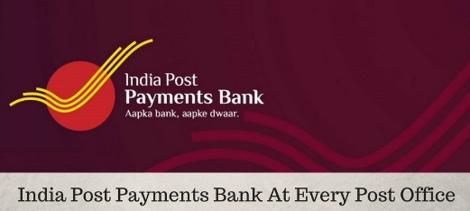India Post Payments Bank launched| India Post Payments Bank Features | India Post Payments Bank Reviews